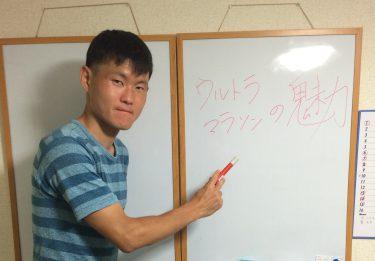 ウルトラマラソンの魅力【井上選手対談その1】