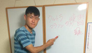 ウルトラマラソンの練習方法【井上選手対談その2】
