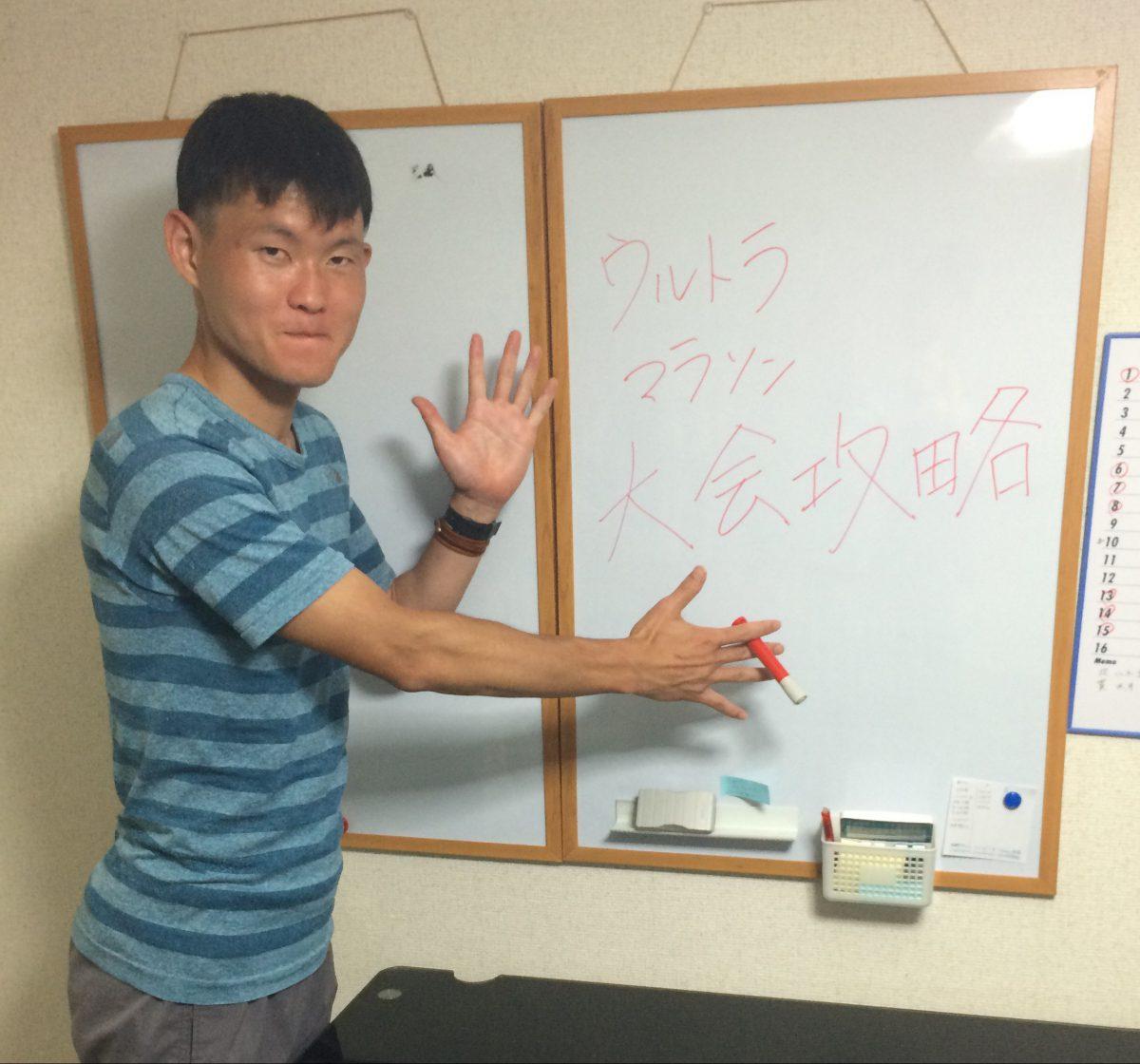 ウルトラマラソン大会攻略方法【井上選手対談その3】