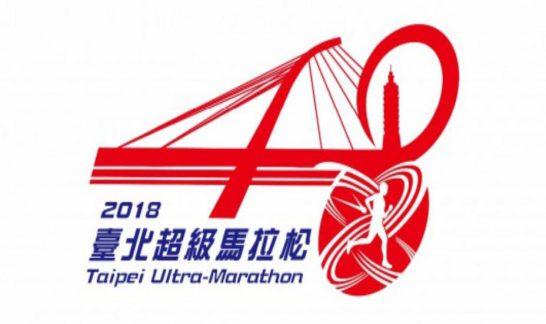 台湾で24時間走に出場してきます