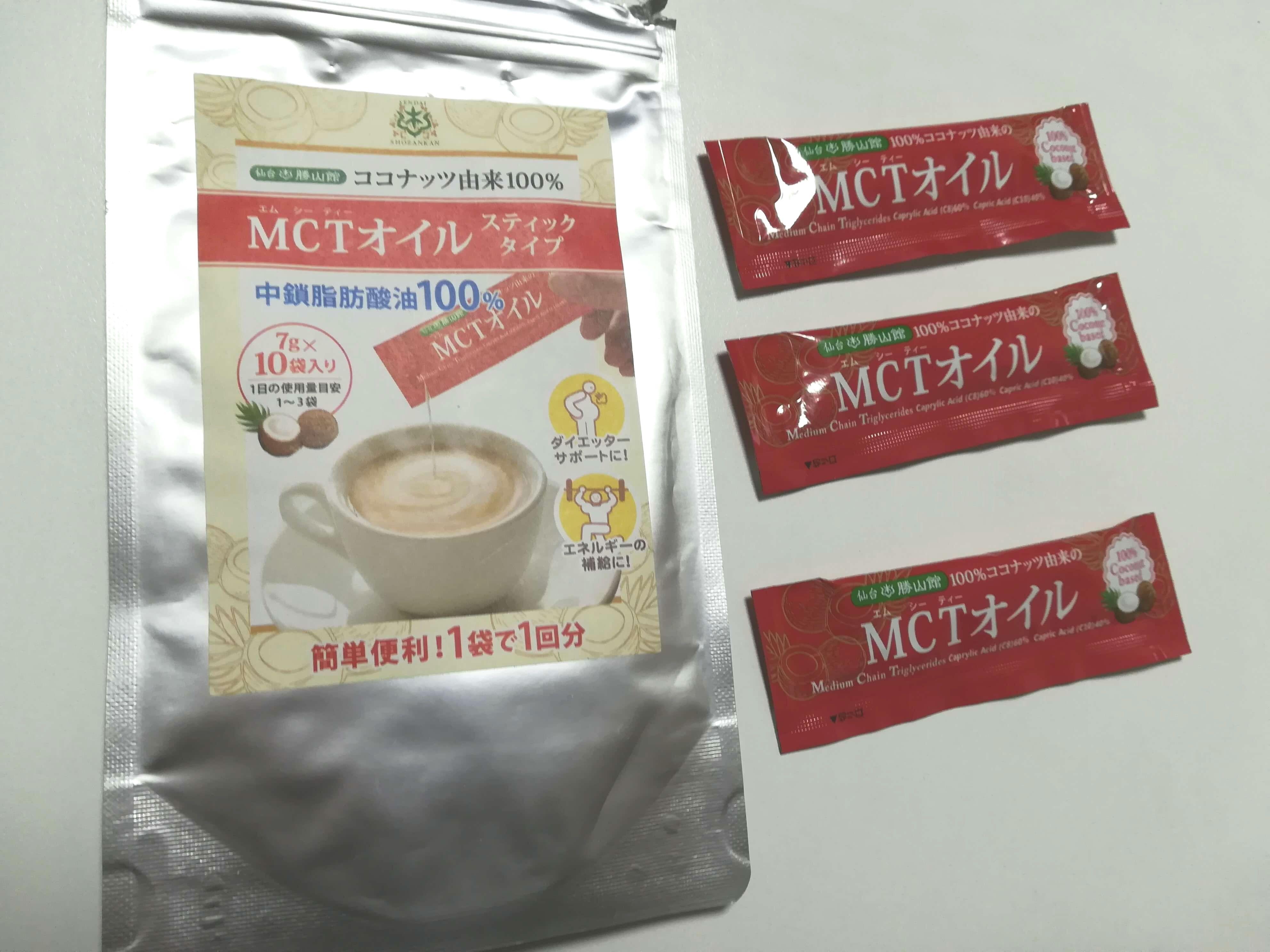 MCTオイル(中鎖脂肪酸)をウルトラマラソンで使用した感想