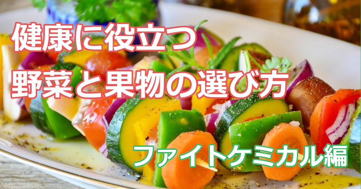 健康に役立つ野菜と果物の選び方(ファイトケミカルのバランス改善)