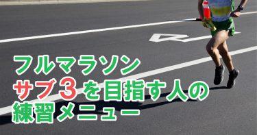 フルマラソン|サブ3達成のための練習メニュー