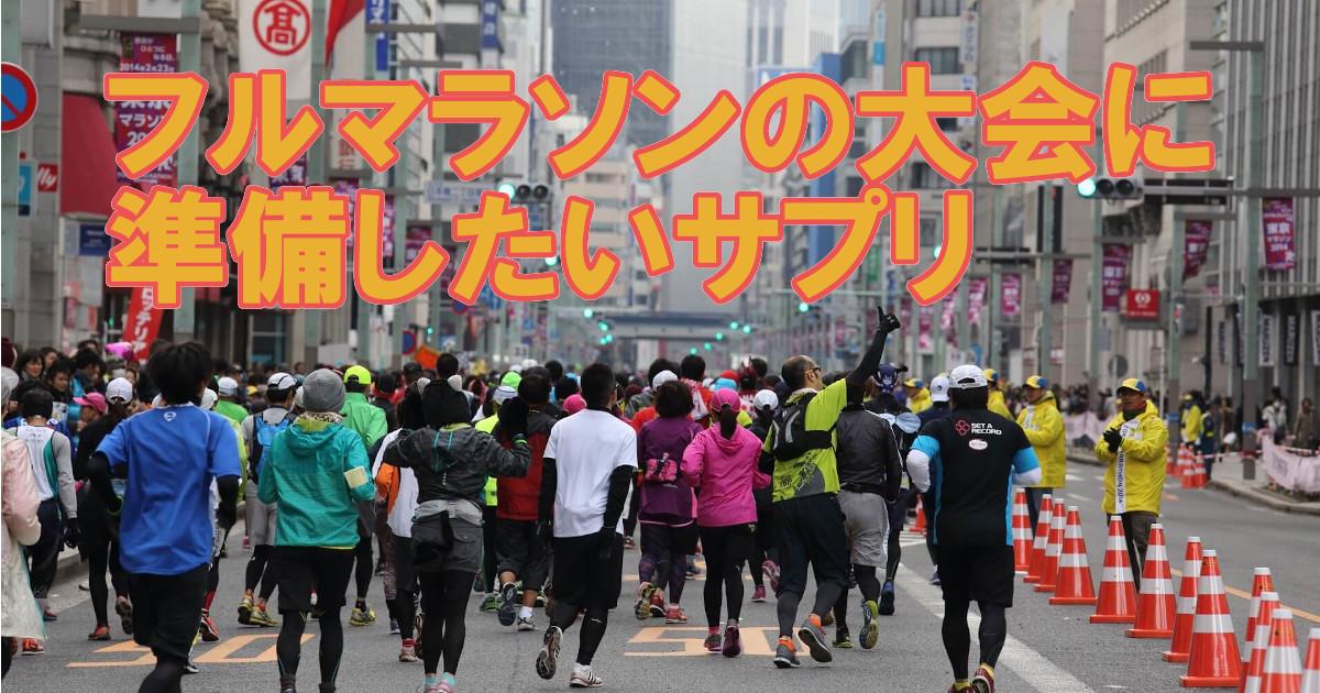 フルマラソンにおすすめの補給食