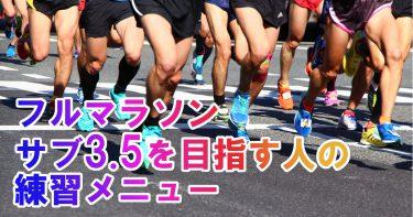 フルマラソン|サブ3.5達成のための練習メニュー