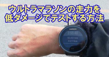 ウルトラマラソンの走力を少ない負荷でチェックする方法