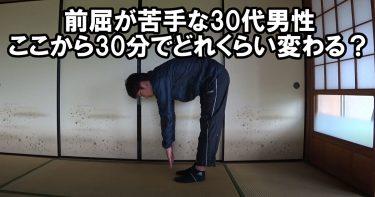 前屈チャレンジ 30分で柔軟性はどれくらい変化するか?
