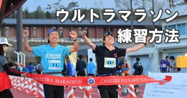 ウルトラマラソンの練習・トレーニング方法まとめ