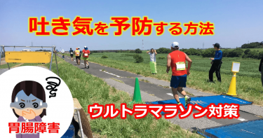ウルトラマラソンの吐き気を予防する方法
