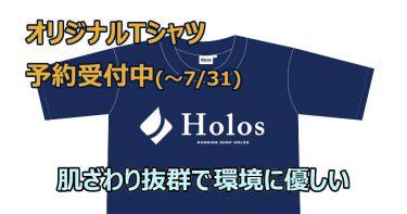【新商品】肌ざわり抜群でエコ。Holosロゴ入りオリジナルTシャツ
