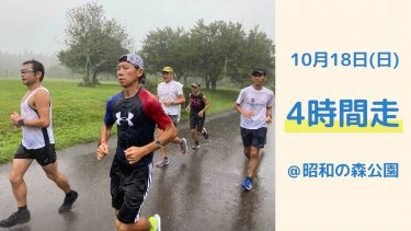 4時間走の練習会を開催@昭和の森公園(千葉県)
