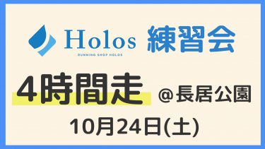 【10/24(土)】長居公園(大阪)で4時間走の練習会を開催