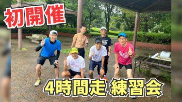 初開催|4時間走の練習会を行いました!!