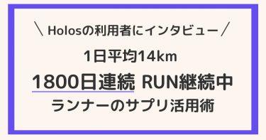1日平均14km 1800日連続RUN継続中ランナーのサプリ活用術