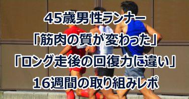 「ロング走後の回復が早くなった」45歳男性の筋肉の質を変えた取り組み