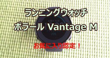 ランニングウォッチ|ポラールの「Vantage M」を使い始めました