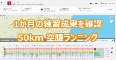 走り込みのための走り込みが功を奏した? 50km空腹ランニングに手応え